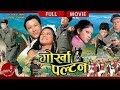 Gorkha Paltan Nepali Superhit Movie Prashant Tamang Sonia Kc Gopal Thapa Nepali Full Movie mp3