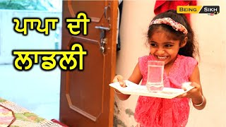 Father and daughter love II Heart touching story II Being Sikh