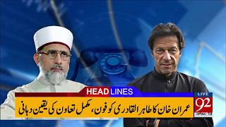 92 News Headlines 09:00 PM  - 07 December 2017 - 92NewsHDPlus