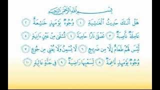 Surat Al-Ghashiya 88 سورة الغاشية - Children Memorise - kids Learning quran