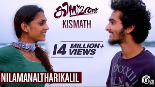 Kismath Malayalam Movie , Nilamanaltharikalil Song Video , Shane Nigam, Shruthy Menon, Official
