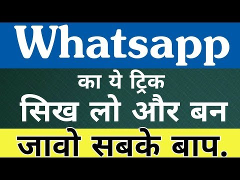 WhatsApp New Secret Trick for All WhatsApp User's Essay to Use 2018   By Online Tricks And Offers.