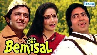 Bemisal Hindi Full Movie  - Amitabh Bachchan - Rakhee - Vinod Mehra - Old Bollywood Movie