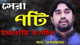 Top 7 New Bangla islamic song by Singer rokonuzzaman রোকনুজ্জামানের সেরা সংগীত