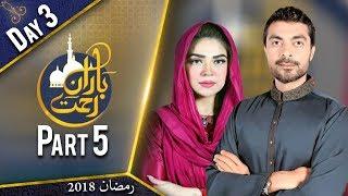 Bairan e Rehmat | Iftar Transmission Ramzan | Ally Khan, Natasha Ali | Part 5 | 19 May 2018| Aaj Ent