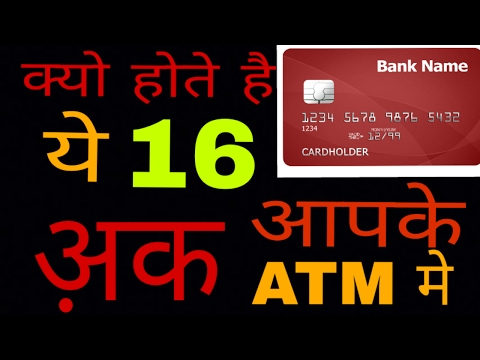 Atm help- ATM के 16 अंको के  NUMBER  का सच | Truth behind the 16 digit of ATM CARD EXPLAIN IN DETAIL