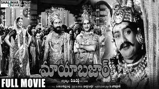 Maya Bazar (మాయ బజార్ సినిమా) Full Length Movie | NTR, ANR, SVR, Savithri, Sandhya || Shalimarcinema