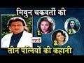 Know About 3 Wives Of Mithun Chakraborty म थ न चक रवर त क त न पत न य क कह न mp3