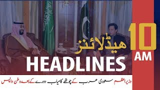 ARY News Headlines | PM Imran Khan meets Saudi Prince Mohammed Bin Salman | 10 AM | 15 Dec 2019