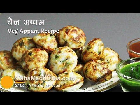 Vegetable Appam Recipe - Mixed Vegetable Appam