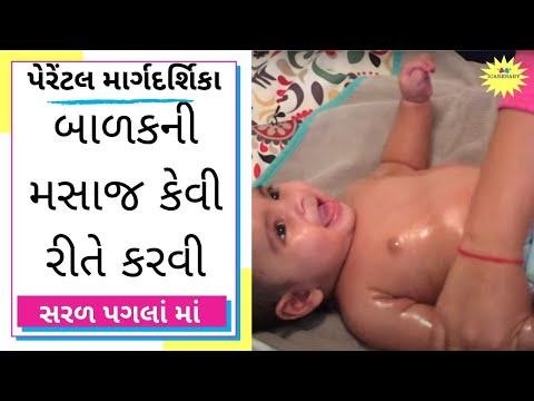 Newborn baby massage and Tips in Gujarati