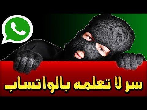 اكتشف أحد الأسرار المفيدة بالواتس اب whatsapp