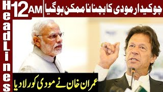 Game is Totally over for Modi | Headlines 12 AM | 23 August 2019 | Express News