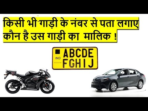 How to Check any Vehicle Number Details in your phone | Owner Name, Vehicle Model, Type etc