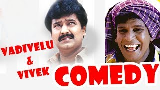 Vadivelu & Vivek Comedy Scenes , Kadhale Jeyam , Chellame , Vadivelu , Vivek , Vishal , Tamil Comedy