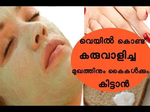 വെയിൽ കൊണ്ടാലുള്ള കരുവാളിപ്പ് മാറാൻ Home Remedy for Sun Tan on Face Hand
