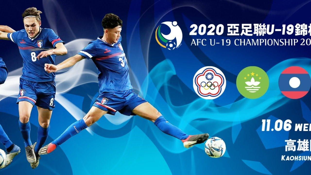 2020亞足聯U19足球錦標賽資格賽 中華台北 vs 澳門