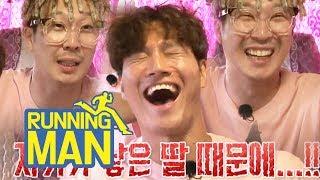"Why Does Jong Kook Visit LA So Often? Ha Ha ""His Daughter!"" [Running Man Ep 411]"