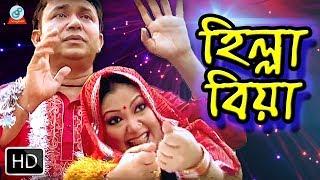 হিল্লা বিয়া Hilla Biya | Full Bangla Natok