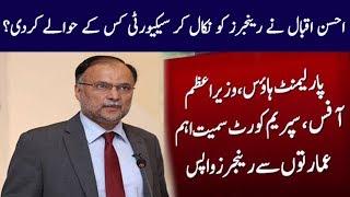 Ahsan Iqbal Shocking Move Regarding Islamabad Security
