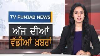 "Punjabi News ""September 18 2019"" TV Punjab"