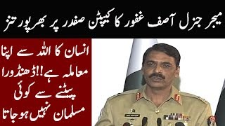 Maj Gen Asif Ghafoor Taunting Capt (r) Safdar On Speech In Assembly