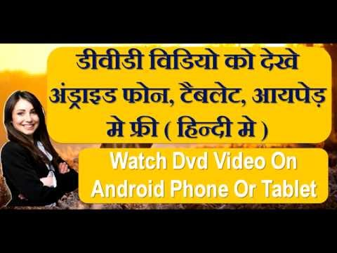 Learn How Convert DVD's videos To Play mp4 On Your Android Phone Or tablet  with VLC software free i