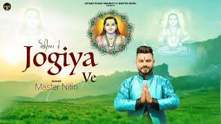 Jogiya Ve    Master Nitin    Devotional 2021    Master Music