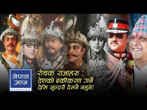 राजाहरुको रोचक रामकहानी | Dr. Surendra KC | Nepal Aaja