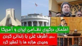 Download امریکا و ایران در آستانه آغاز یک درگیری نظامـ.ـی - خبرخانه - Khabar Khana Video