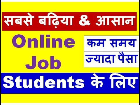 सबसे बढ़िया & आसान Online job for Students II Websites for Part-time/Full Time Job