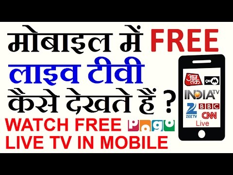 How to Watch LIVE TV on Android Mobile for FREE ? - in Hindi (2017)