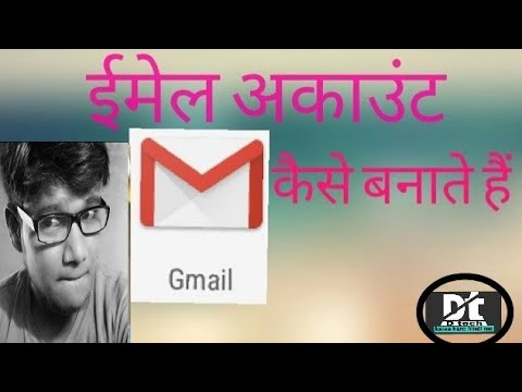 Gmail ID kaise banaye .How to create Gmail id.Email id kaise banate hain. Hindi