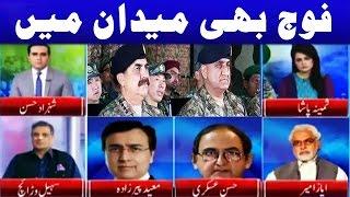 SPECIAL TRANSMISSION: Army Will Question Nawaz Sharif on Panama Leaks