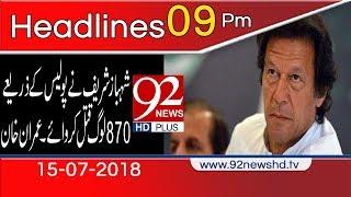 News Headlines   9:00 PM   15 July 2018   92NewsHD