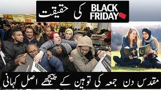 History of Black Friday Explained | Urdu / HIndi