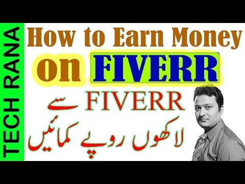 How to Earn Money from FIVERR in Pakistan Urdu