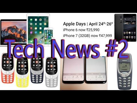 [हिंदी]Tech News #2- LG G6, Galaxy S9, Note 8, Apple Sale, Nokia 3310, Vodafone unlimited.....
