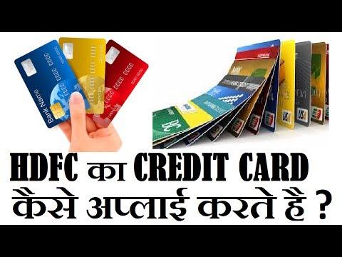 HDFC बैंक का क्रेडिट कार्ड कैसे अप्लाई करते है ?