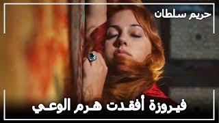 السلطانة هرم تفقد الوعي -  حريم السلطان الحلقة 70