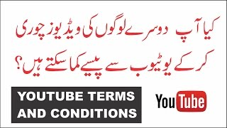 YouTube Terms and Conditions in 2017