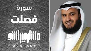 تلاوة مبكية لسورة فصلت - مشاري راشد العفاسي