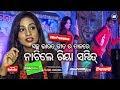 Riya Sambit Live Stage Dance Abhijit Majumdar Stage Song Prema Pain Mahabharat Odia Movie Songs mp3