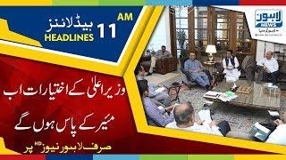 11 AM Headlines | Lahore News HD | 25 September 2018