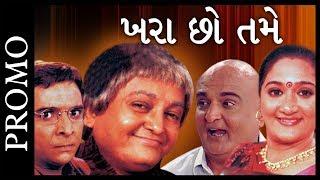Promo: Khara Chho Tame    Sanjay Goradia   Superhit Gujarati Comedy Natak 2017   Vipul Vithalani