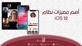 أهم مميزات نظام iOS 12 📱