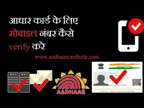 How To Verify Your Email and Mobile Number on Aadhaar Card