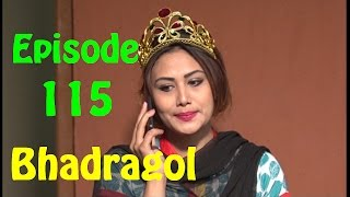 Bhadragol, 24 March 2017, Full Episode 115