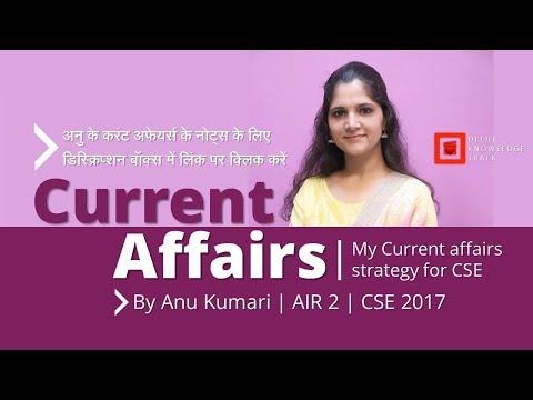 How to prepare Current Affairs for UPSC Civil Services Exam | By Anu Kumari | AIR 2 - CSE 2017