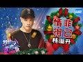 CLIP 杨溢升 情非得已 梦想的声音2 EP 8 20171222 浙江卫视官方HD mp3